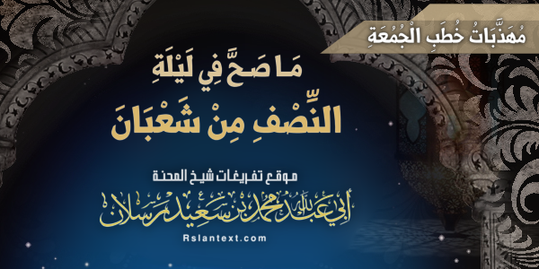 م ا ص ح ف ي ل ي ل ة الن ص ف م ن ش ع ب ان موقع تفريغات العلامة رسلان