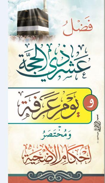 مطوية : فضل عشر ذي الحجة ويوم عرفة ومختصر أحكام الأضحية | موقع تفريغات  العلامة رسلان